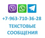 текстовые сообщения вайбер viber ватсап whatsapp телеграм telegram